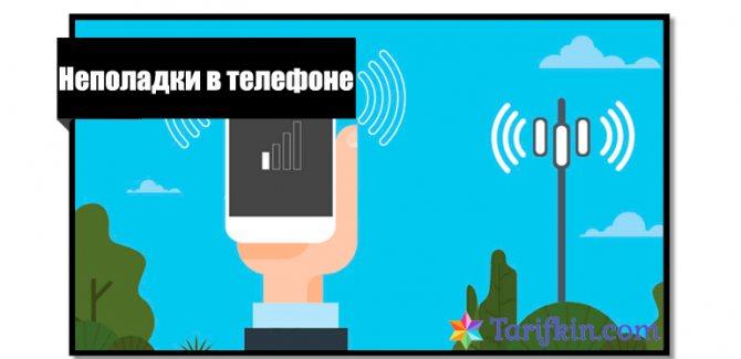 net-seti-tele2.jpg