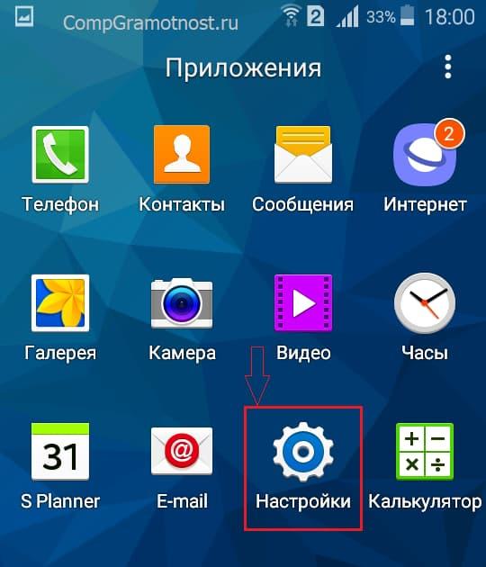 otkryt-nastrojki-dlya-podklyucheniya-k-wi-fi.jpg