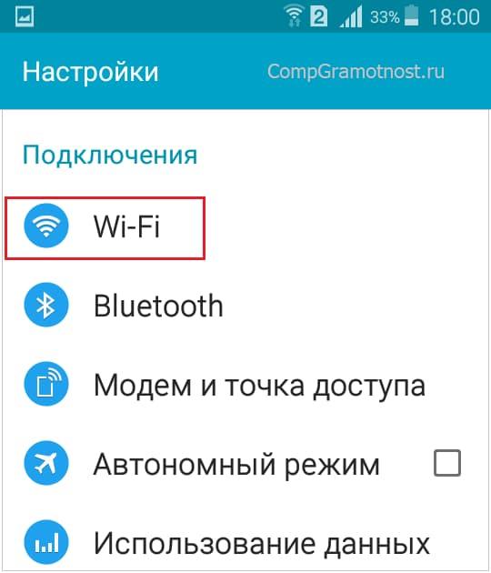 opciya-wi-fi-dlya-podklyucheniya-k-wi-fi-i-otklyucheniya.jpg