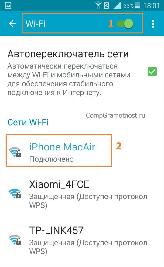 telefon-podklyuchen-k-seti-wi-fi-pod-nazvaniem-iphone-macair.jpg