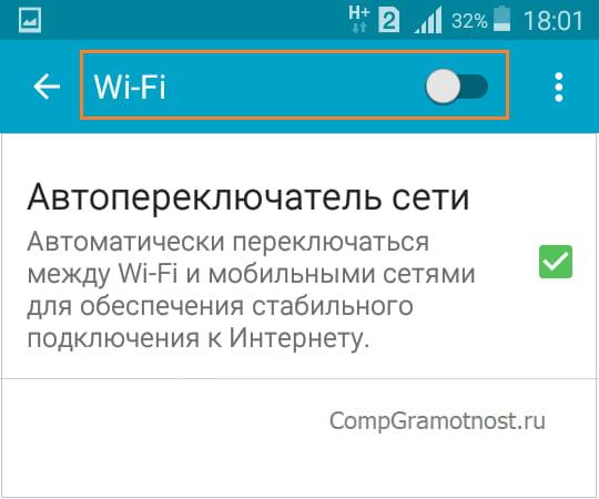 telefon-otklyuchen-ot-wi-fi.jpg