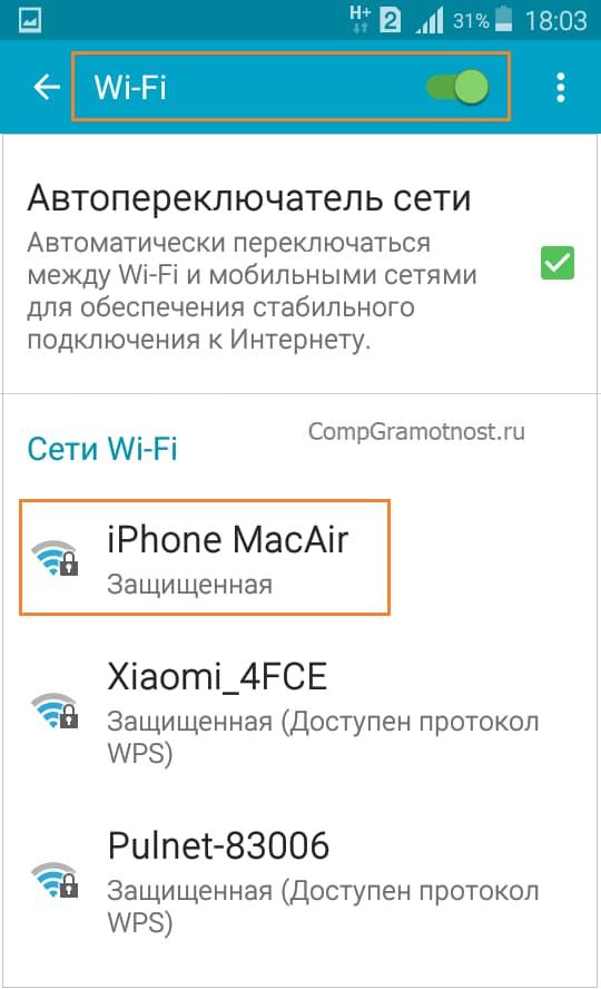 vybor-seti-wi-fi-dlya-podklyucheniya-androida-1.jpg