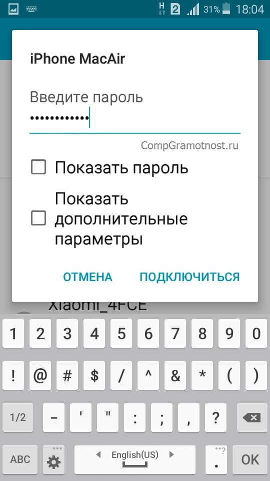 vvod-parolya-dlya-podklyucheniya-k-vybrannoj-seti-wi-fi.jpg