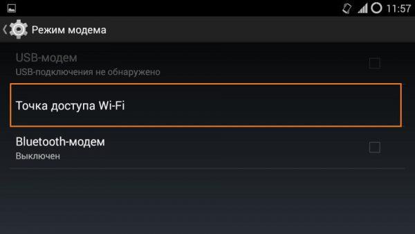Tochka-dostupa-Wi-Fi-600x338.jpg