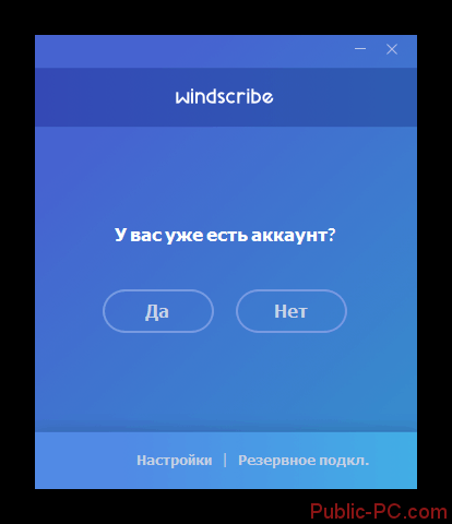 Vhod-v-programmu-Windscribe.png