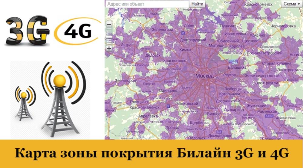 kartinka-3.-pokrytie-3g-i-4g-interneta-u-mobilnogo-operatora-beeline.jpg