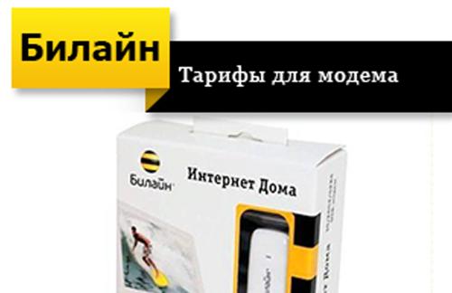 dlya-modema-stoimost-2.jpg