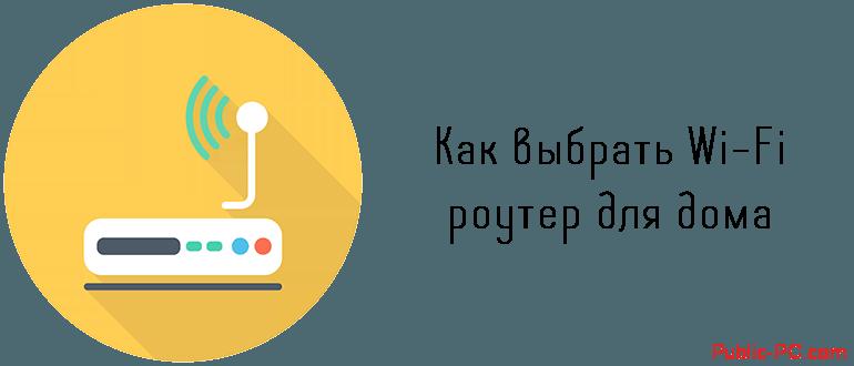 Kak-vibrat-Wi-Fi-router-dlya-doma.png