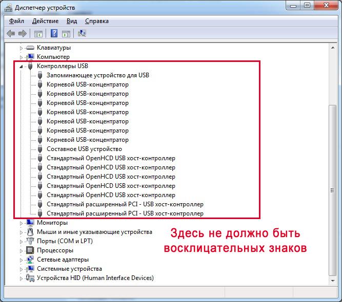 ne-rabotaet-usb-2.jpg