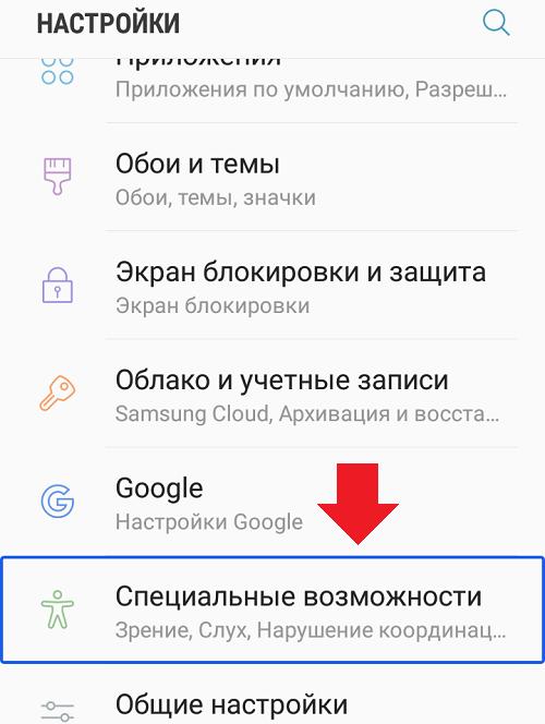 kak-vy-klyuchit-talkback-na-telefone-android3.png
