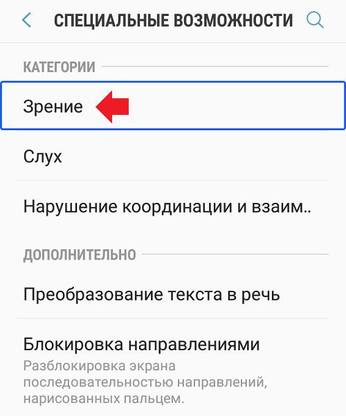 kak-vy-klyuchit-talkback-na-telefone-android4.png