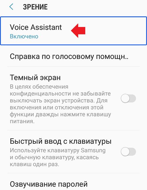 kak-vy-klyuchit-talkback-na-telefone-android5.png