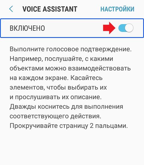 kak-vy-klyuchit-talkback-na-telefone-android6.png