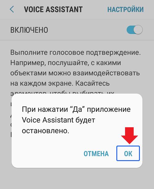 kak-vy-klyuchit-talkback-na-telefone-android7.png