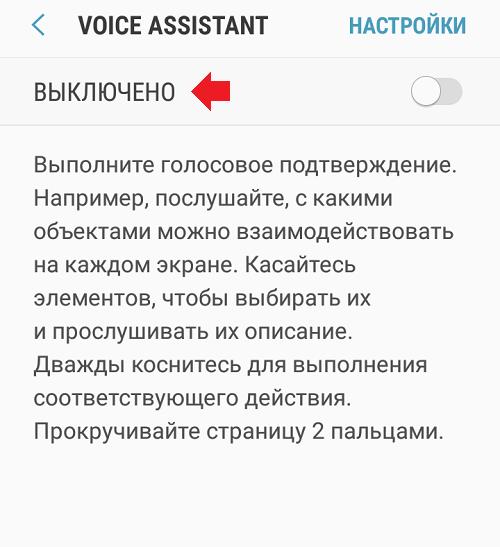kak-vy-klyuchit-talkback-na-telefone-android8.png