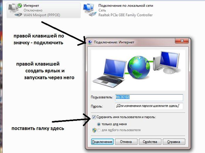 kak-nastroit-podcliuchenie-k-internetu-cherez-kabel-11.jpg