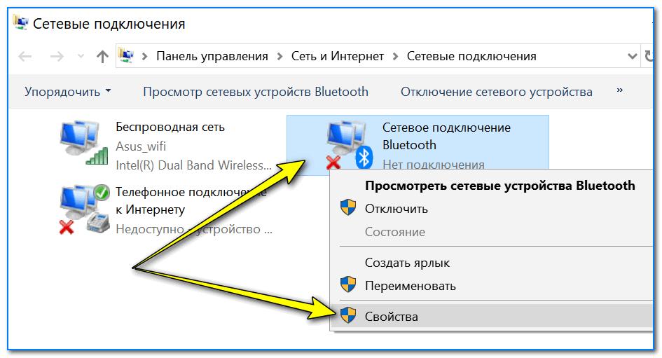 Svoystva-Bluetooth-adaptera.png