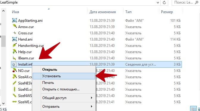ustanovka-kursora-dlya-myshki.jpg
