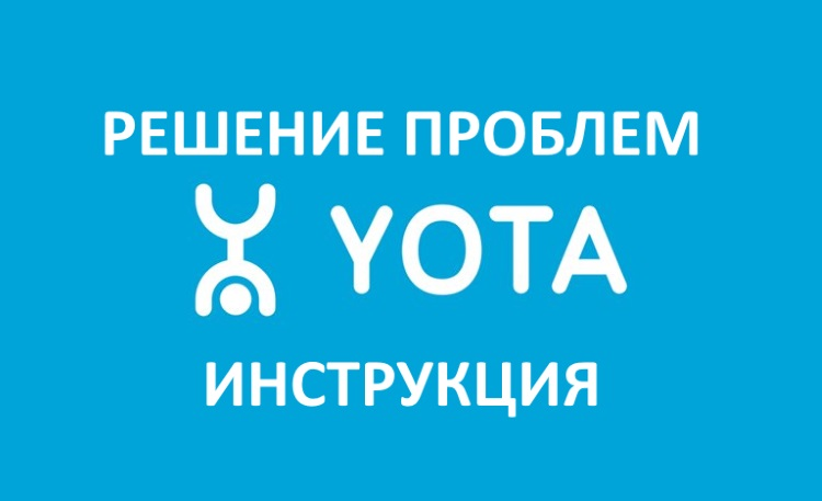 yota-troubles.jpg