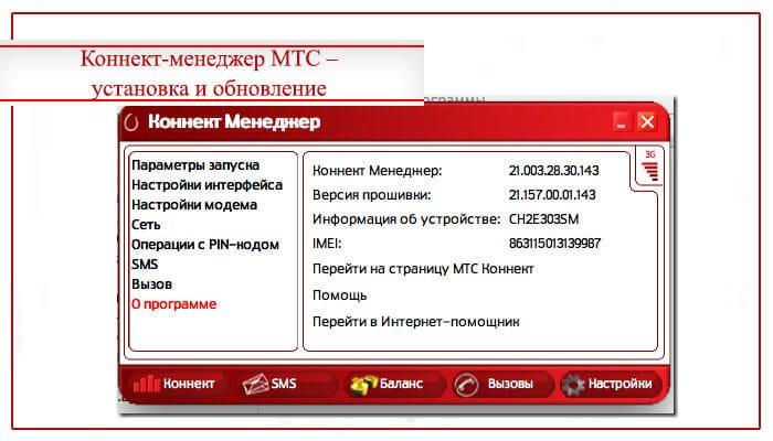konnekt-menedzher-mts-vhod-v-lichnyiy-kabinet2.jpg
