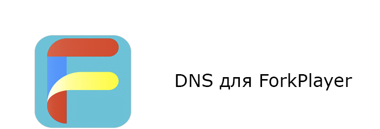 forkplayer-dns-e1586121849985.png