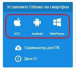 ssyilki-dlya-mobilnoy-versii-oblaka-e1520703470355.jpg