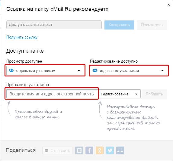 nastroyka-dostupa-v-oblake-mayl-ru.jpg