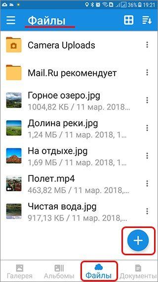 sohranenie-faylov-na-android-e1520783428114.jpg