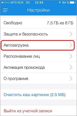 vklyuchenie-avtozagruzki-na-ayfone-e1520792290824.jpg