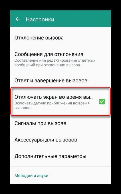vklyuchenie-datchika-priblizheniya-na-ustrojstve-s-android.jpg