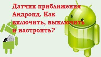 kak-vklyuchit-datchik-priblizheniya-na-android.jpg