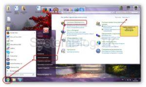 Kak-uznat-indeks-proizvoditelnosti-Windows-7-i-kak-ego-povysit-2-300x179.jpg