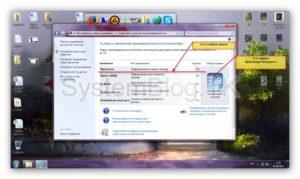 Kak-uznat-indeks-proizvoditelnosti-Windows-7-i-kak-ego-povysit-4-300x179.jpg