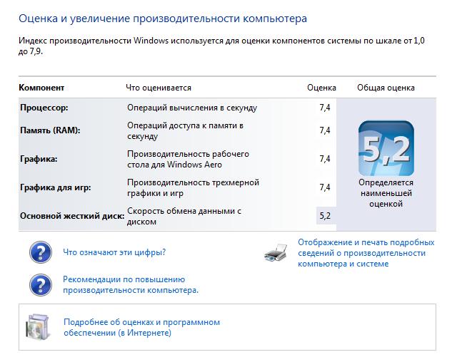 indeks-proizvoditelnosti-windows-71.png