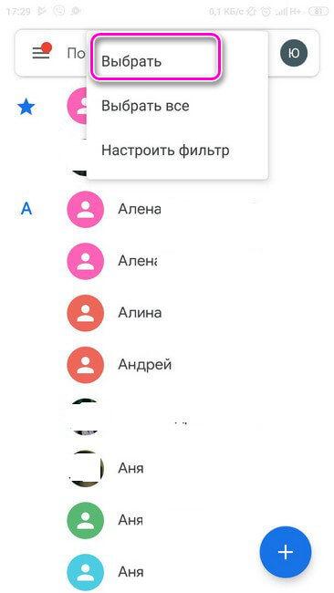 panel-vybrat-dlya-udaleniya-kontakta.jpg