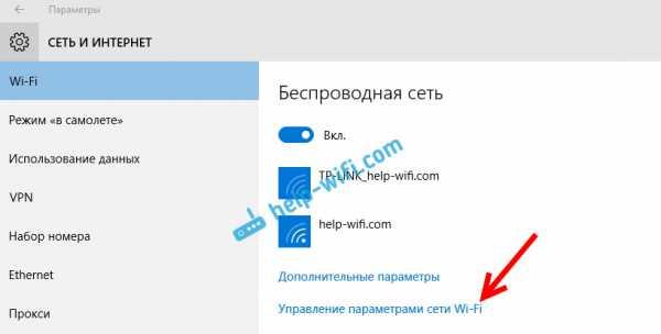windows_10_ne_podklyuchaetsya_k_wifi_proverka_trebovanij_seti_3.jpg