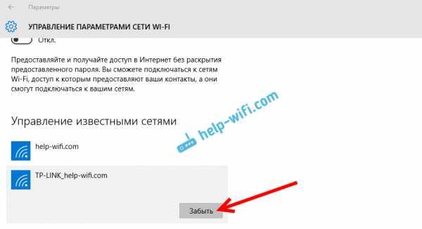 windows_10_ne_podklyuchaetsya_k_wifi_proverka_trebovanij_seti_4.jpg