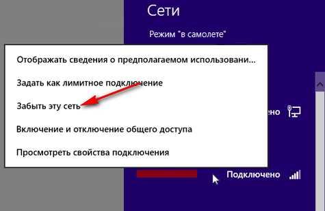 windows_10_ne_podklyuchaetsya_k_wifi_proverka_trebovanij_seti_7.jpg