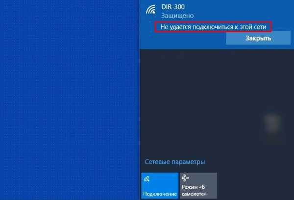 windows_10_ne_podklyuchaetsya_k_wifi_proverka_trebovanij_seti_22.jpg