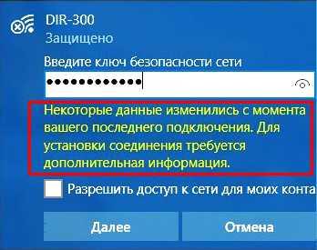 windows_10_ne_podklyuchaetsya_k_wifi_proverka_trebovanij_seti_23.jpg