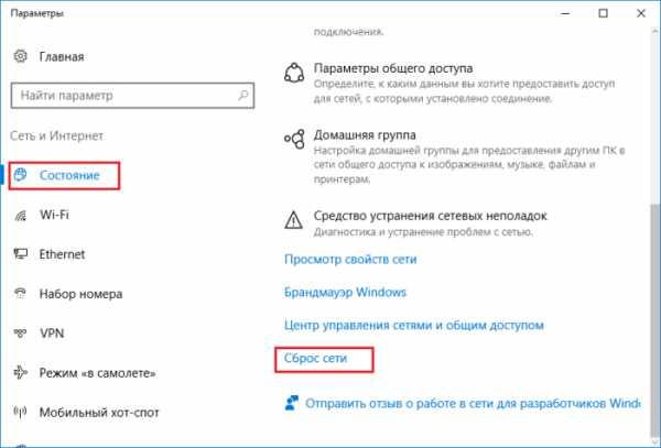 windows_10_ne_podklyuchaetsya_k_wifi_proverka_trebovanij_seti_27.jpg