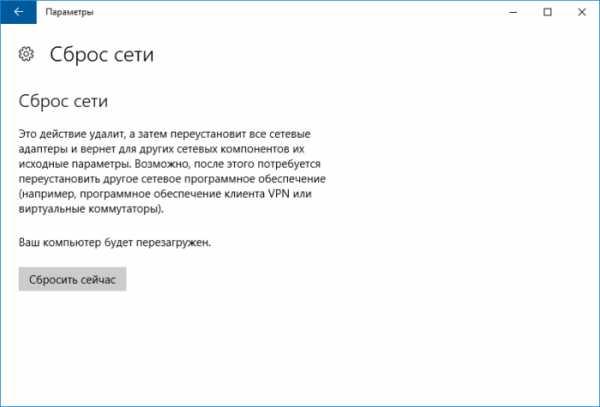 windows_10_ne_podklyuchaetsya_k_wifi_proverka_trebovanij_seti_28.jpg
