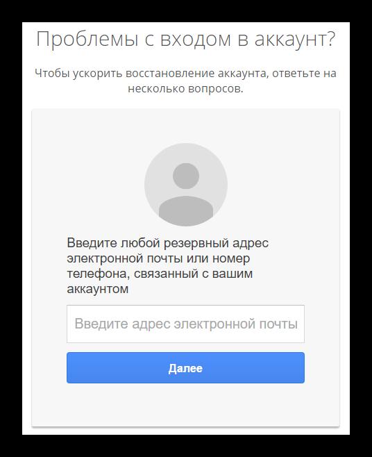 stranica-vosstanovleniya-imeni-polzovatelya-google.png