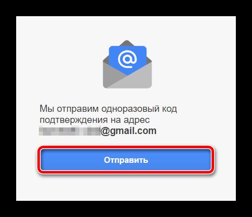 otpravka-koda-podtverzhdeniya-na-rezervnyj-imejl-gugl.png