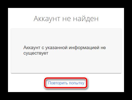svyazannyj-gugl-akkaunt-ne-najden.png