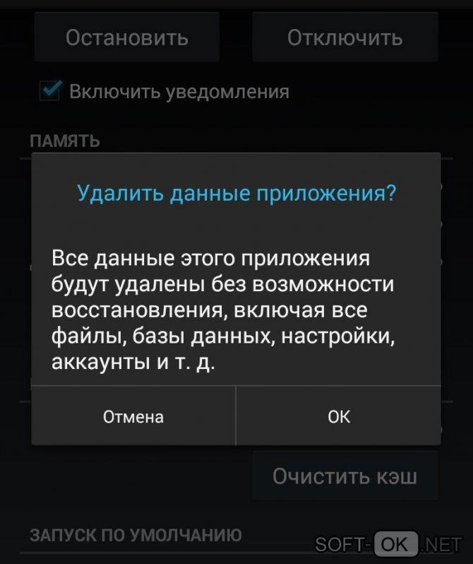 ochistka-kesha-dlya-ustraneniya-oshibki-android-process-acore.jpg