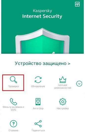 proverka-antivirusom2.jpg