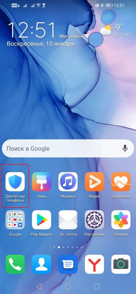 Screenshot_20210110_125142_com.huawei.android.launcher-1-473x1024.jpg