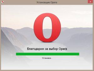 kak_ustanovit_brauzer_opera3-300x227.jpg