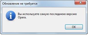 kak_ustanovit_brauzer_opera9.jpg